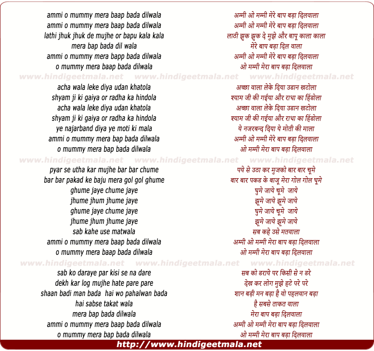 lyrics of song Ammi O Mummy, Mera Baap Bada Dilwala