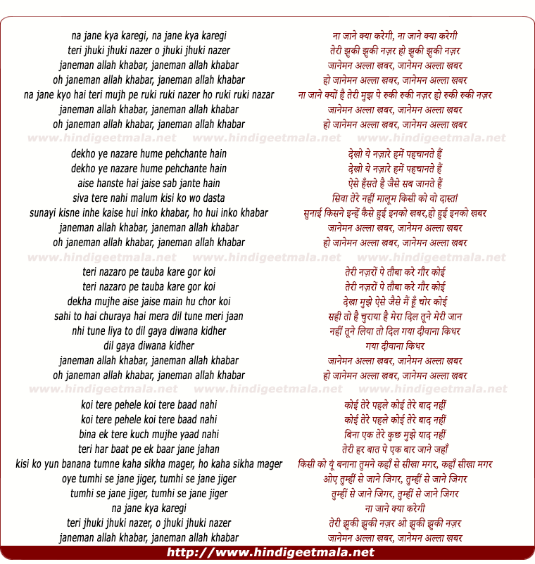 lyrics of song Janeman Allah Khabar Na Jane