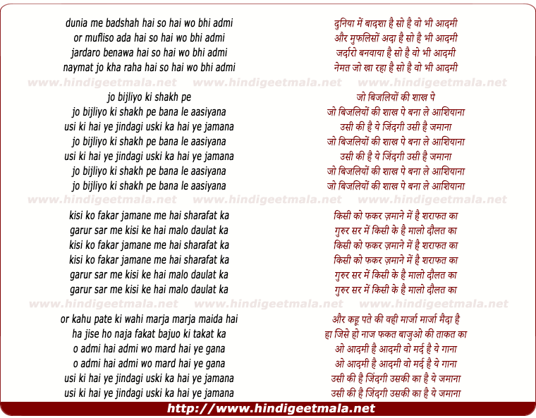 lyrics of song Duniya Me Jo Baadshah Hai