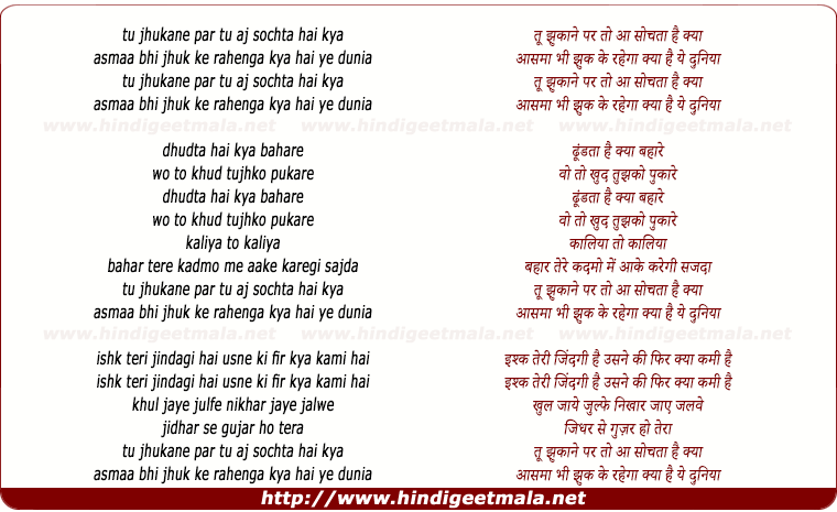lyrics of song Tu Jhukane Per To Aa, Sochta Hai Kya