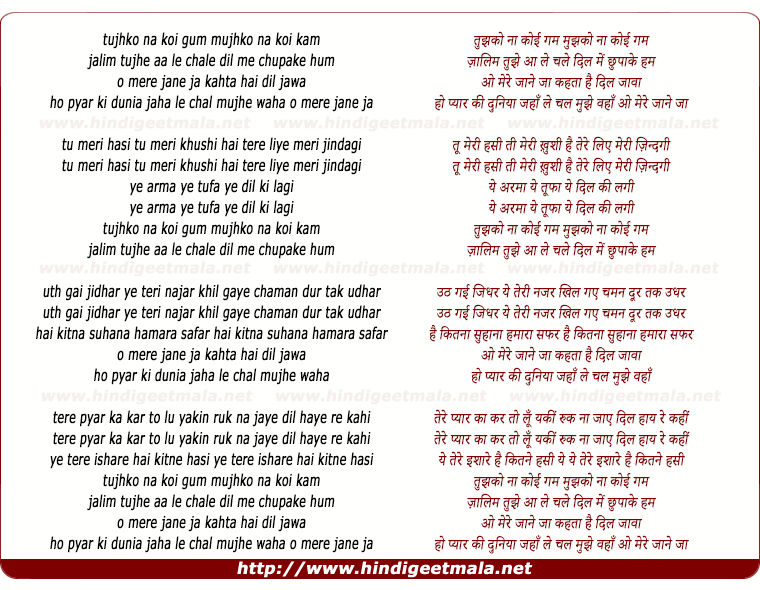 lyrics of song Tujh Ko Na Koi Gum, Mujh Ko Na Koi Gum
