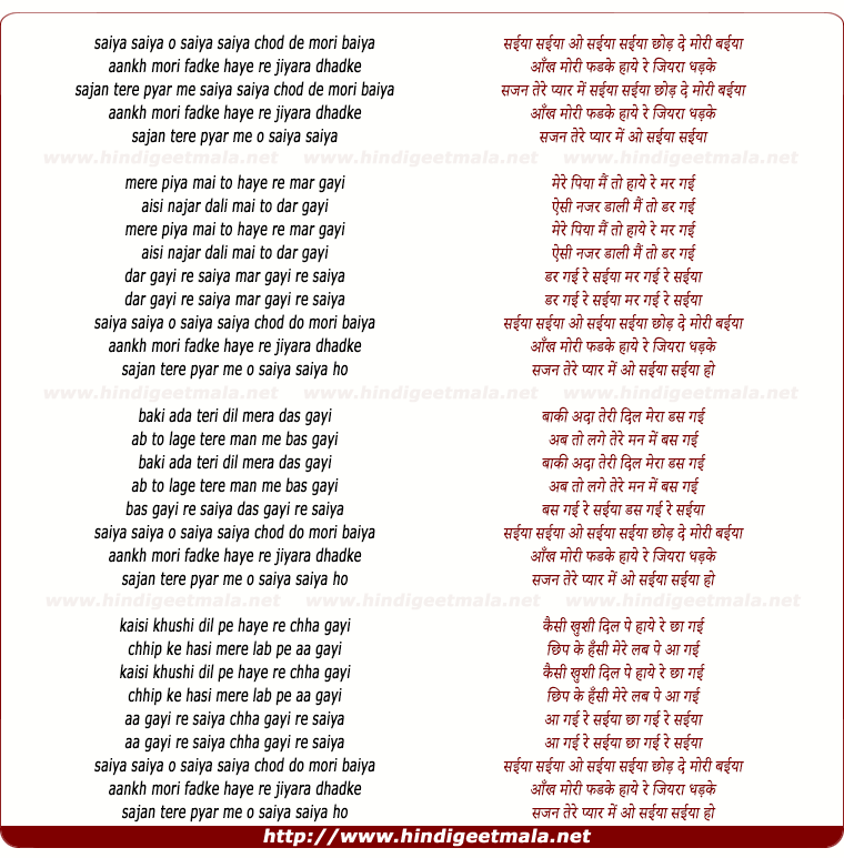 lyrics of song Saiyaa Saiyaa Chhod De Mori Bahiya