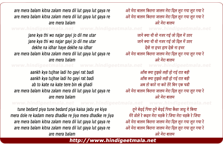 lyrics of song Are Mera Balam Kitna Zalim