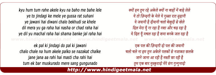 lyrics of song Kyon Hum Tum Rahe Akele Kyo Na Banho Me