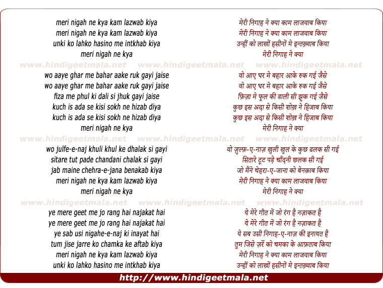 lyrics of song Meri Nigah Ne Kya Kaam Lajawab Kiya