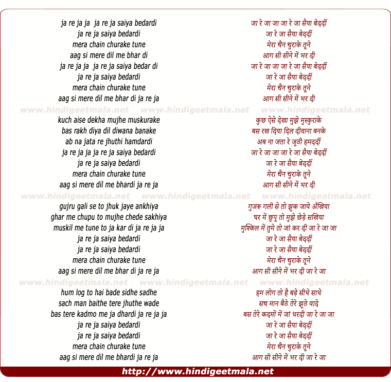 lyrics of song Ja Re Ja Saiyan Bedardi Mera Chain Churake