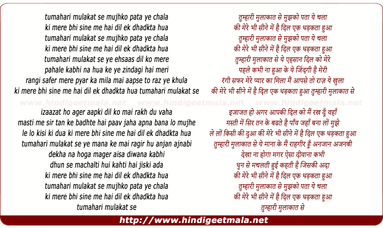 lyrics of song Tumhari Mulaqat Se Mujhko Pata Ye Chala