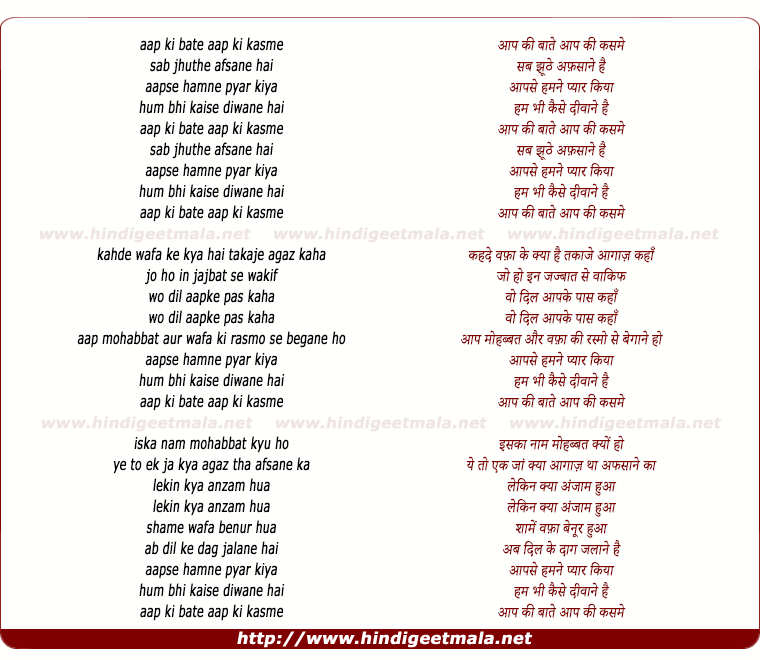 lyrics of song Aap Ki Baatein Aap Ki Kasme Sab Juthe