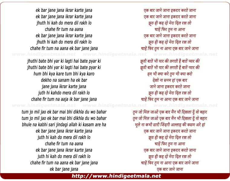 lyrics of song Ek Baar Jane Jana Ikrar Karte Jana