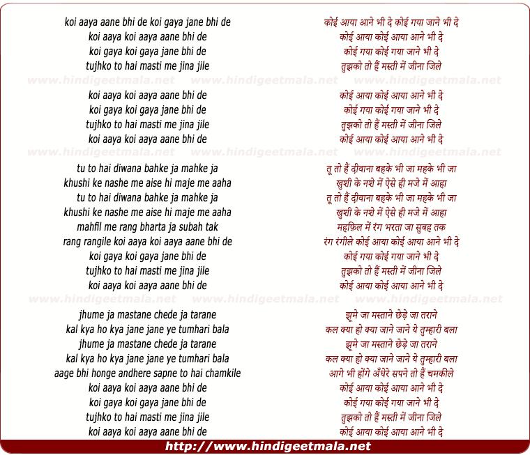 lyrics of song Koi Aaya Aane Bhi De Koi Gaya