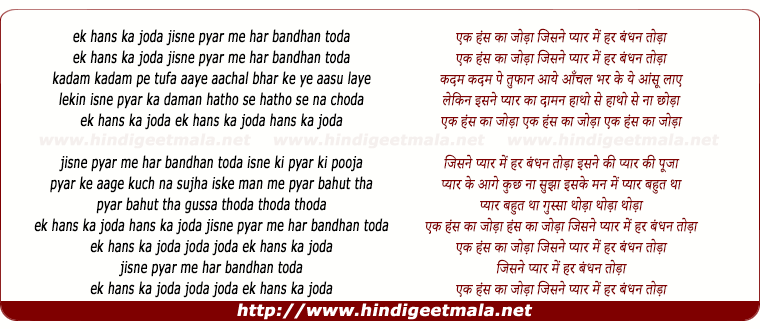 lyrics of song Ek Hans Ka Joda Jisne Pyar Me Har Bandhan Toda