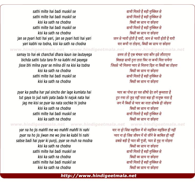 lyrics of song Sathi Milte Hai Badi Muskil Se Kisi Ka Sath Na Chhodna