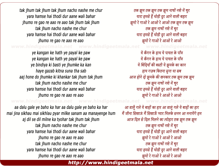lyrics of song Tak Jhum Nacho Nashe Me Chur
