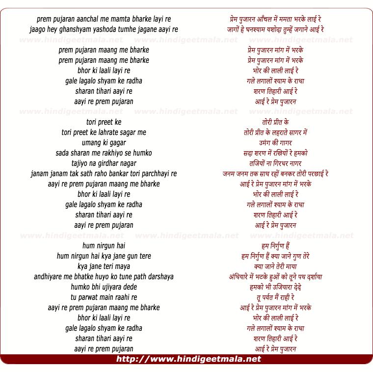 lyrics of song Prem Pujaarin Maang Mein Bharke