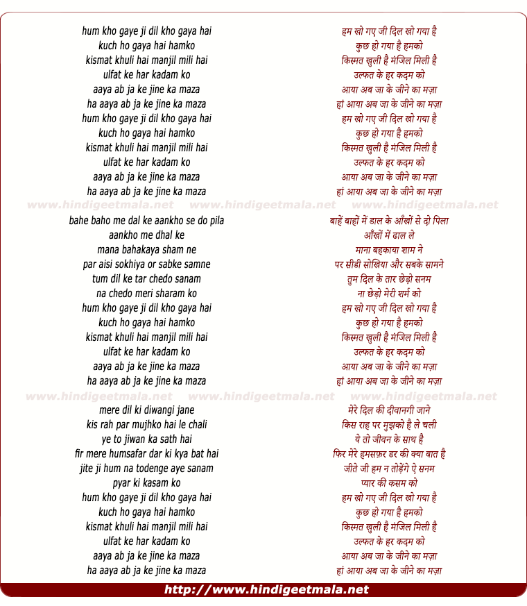 lyrics of song Aaya Ab Ja Ke Jine Ka Maza