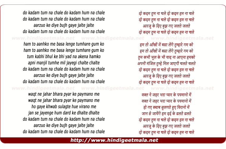 lyrics of song Do Kadam Tum Na Chale, Do Kadam Hum Na Chale
