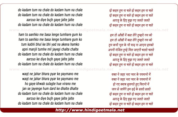 lyrics of song Do Kadam Tum Na Chale Do Kadam Hum Na Chale