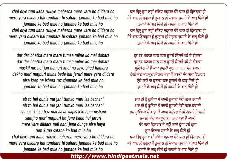 lyrics of song Chal Diye Tum Kahan Rukiye Mehrba