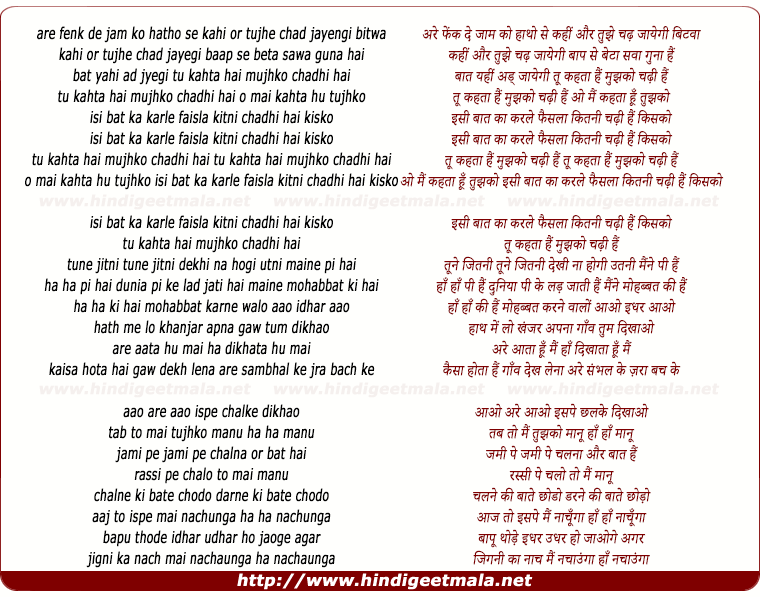 lyrics of song Are Phenk De Jaam Ko Haathon Se Bitva