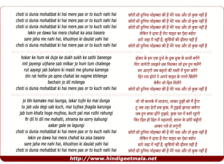 lyrics of song Choti Si Duniya Mohabbat Ki Hai Mere Pass Or Tu Kuch Nahi Hai