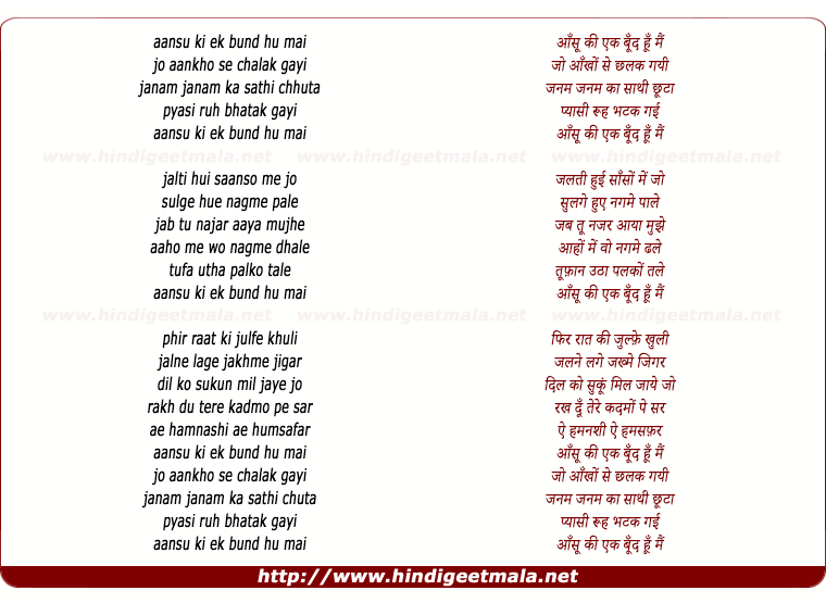 lyrics of song Aansu Ki Ek Boond Hu Mai (Part-1)