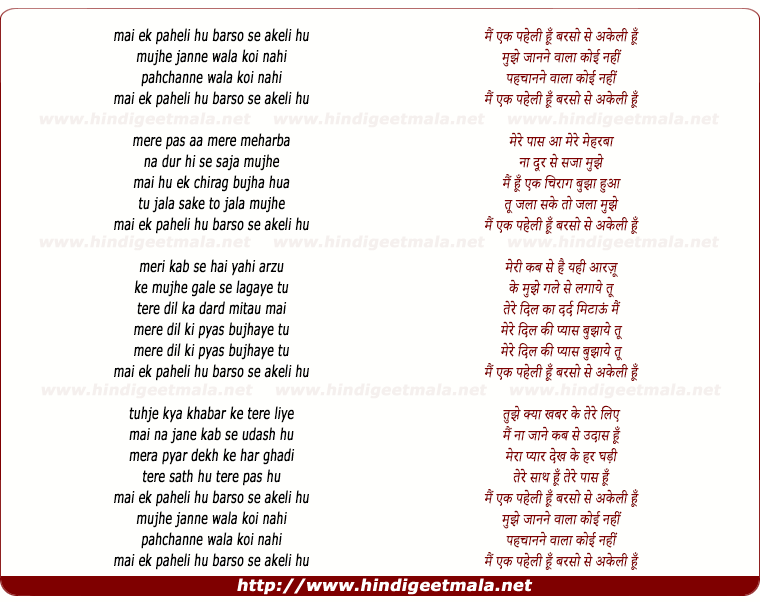 lyrics of song Mai Ek Paheli Hu, Barso Se Akeli Hu