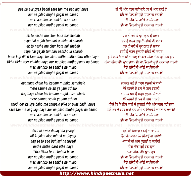 lyrics of song Pee Ke Aur Pyas Badhi, Sare Tan Me Aag Lagi