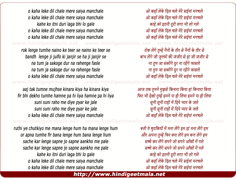 lyrics of song O Kahan Leke Dil Chale Mere Saiya Manchale