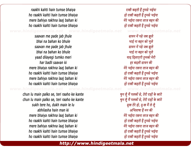 lyrics of song Raakhi Kehti Hai Tumse Bhaiya