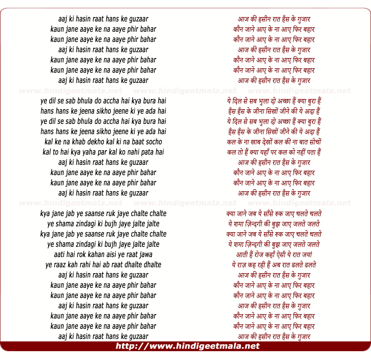 lyrics of song Aaj Kii Hasin Raat Has Ke Guzar