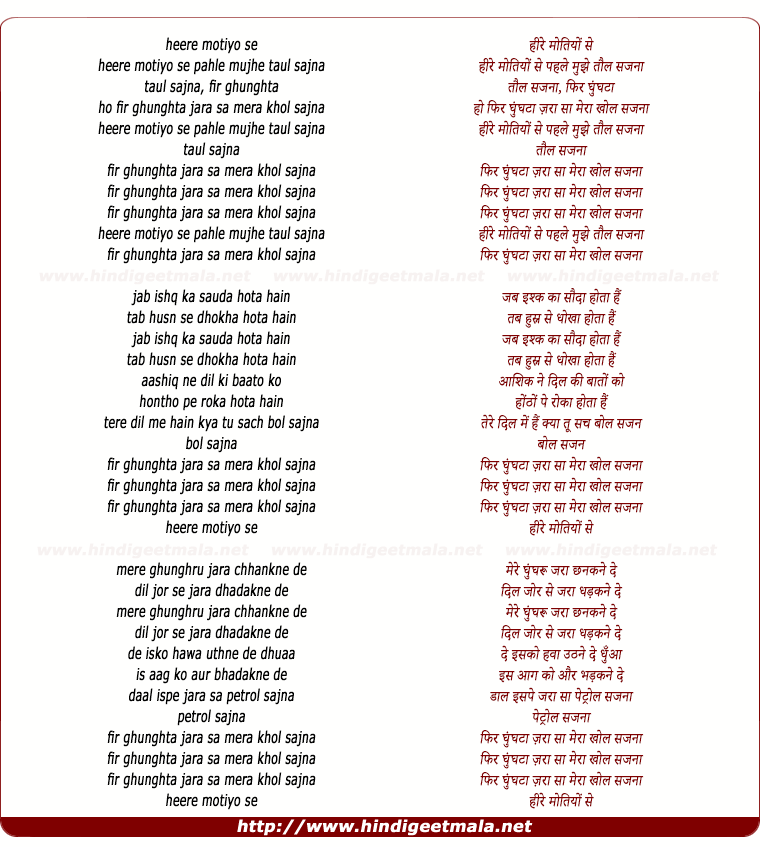 lyrics of song Ghungata Zara Sa Mera Khol Sajna