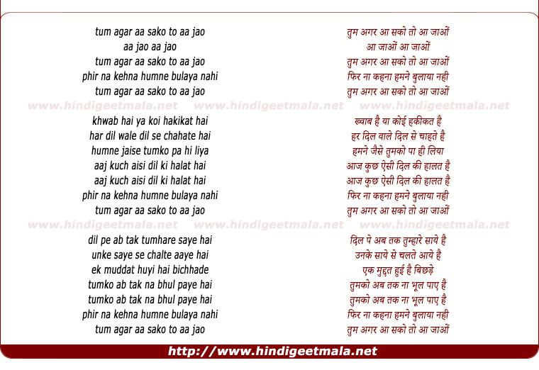 lyrics of song Tum Agar Aa Sako To Aa Jao