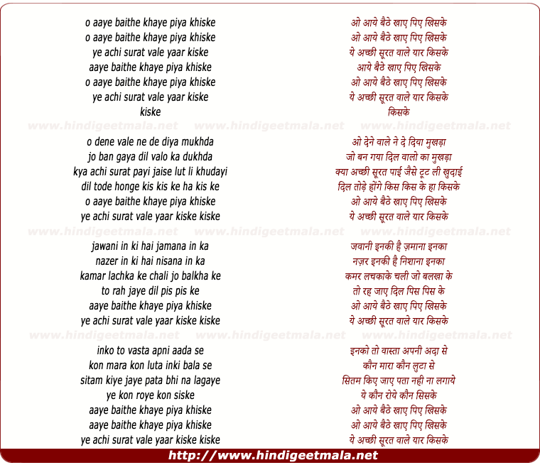 lyrics of song Aaye Baithe Khaye Piye Khiske