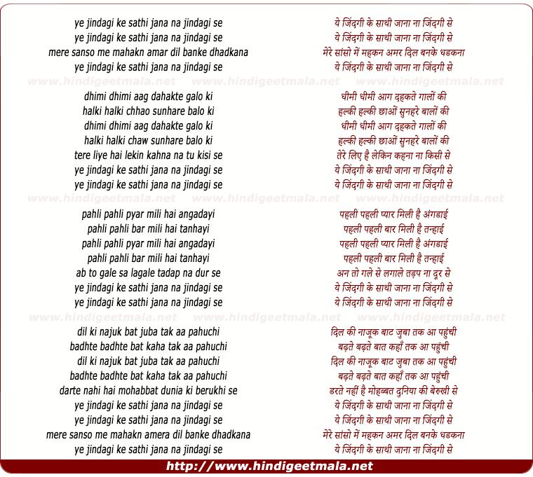 lyrics of song Aye Zindagi Ke Saathi, Jaana Na Jindagi Se