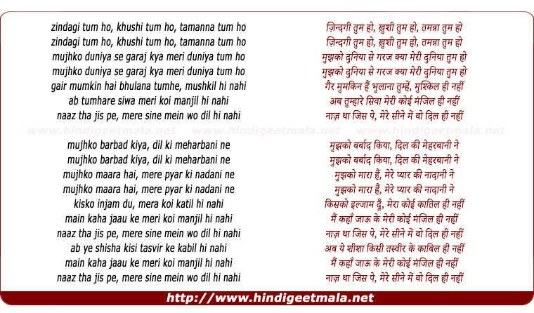 lyrics of song Naaz Tha Jis Par Mujhe (Female)