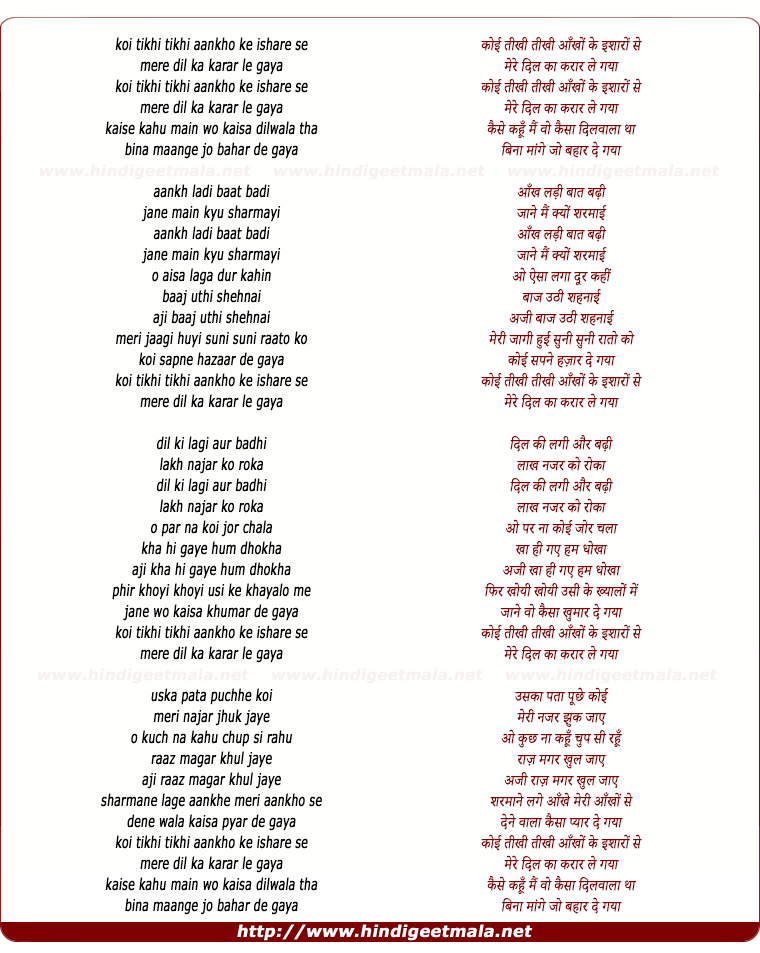 lyrics of song Koi Tikhi Tikhi Ankho Ke