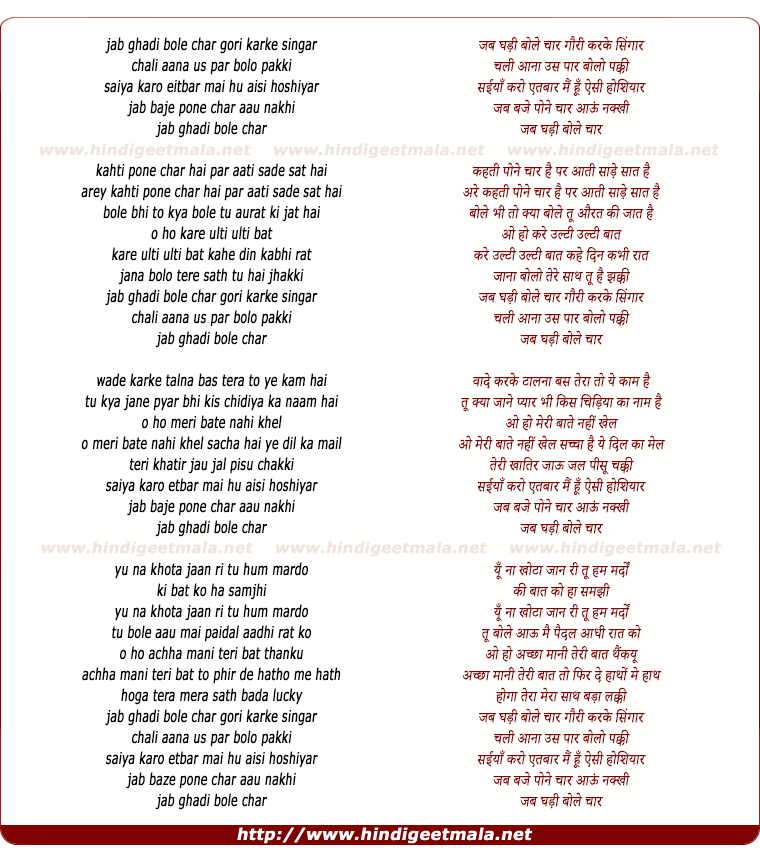 lyrics of song Jab Ghadi Bole Chaar Gori Karke Shingar Chali Aana Us Paar