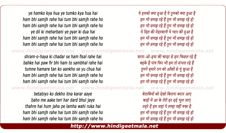 lyrics of song Yeh Humko Kya Hua, Hai Ye Tumko Kya Hua Hai