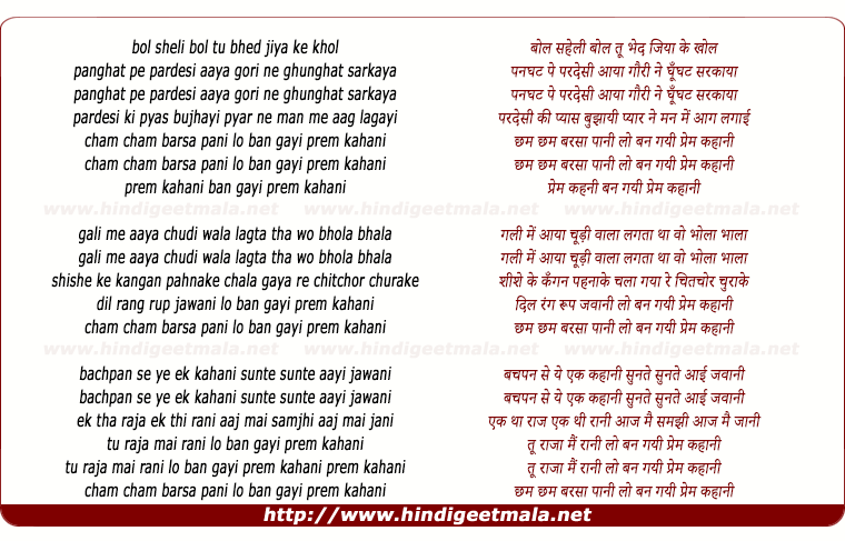 lyrics of song Chham Cham Barsa Pani Lo Ban Gayi Prem Kahani