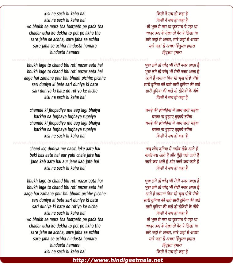 lyrics of song Kisi Ne Sach Hi Kahaa Hai