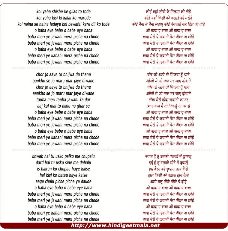 lyrics of song Meri Ye Jawani Mera Picha Na Chode