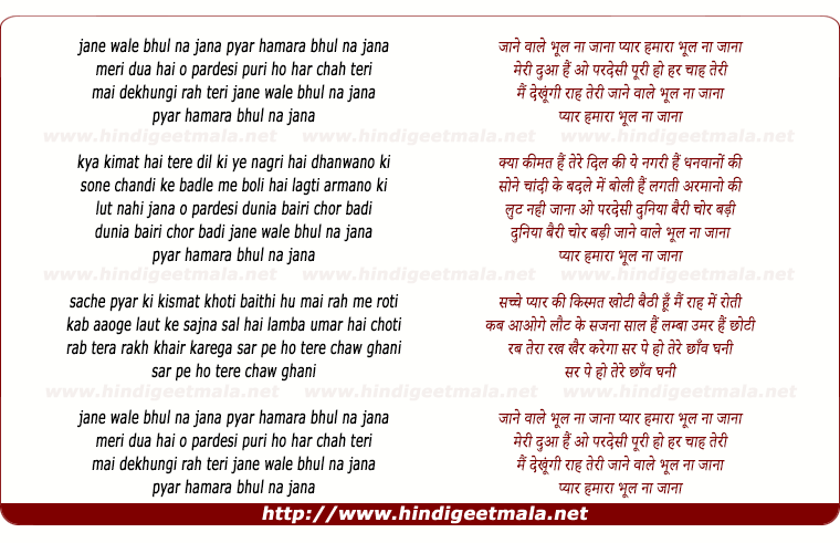 lyrics of song Jane Wale Bhool Na Jana