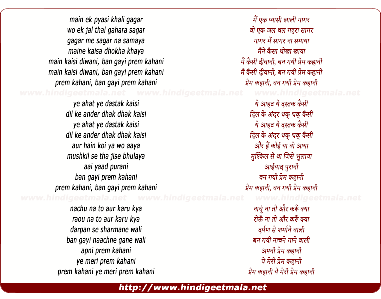lyrics of song Main Ek Pyasi Kali