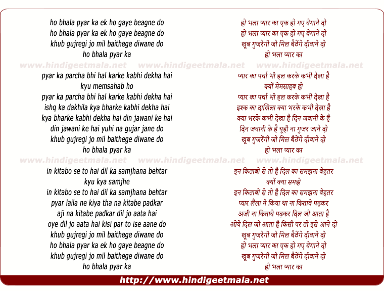 lyrics of song Ho Bhala Pyar Ka Ek Ho Gaye Begane Do