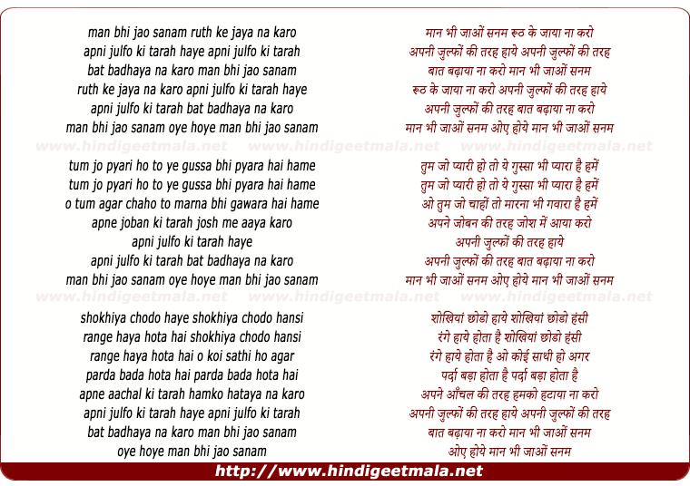 lyrics of song Maan Bhi Jao Sanam Ruth Ke Jaya Na Karo