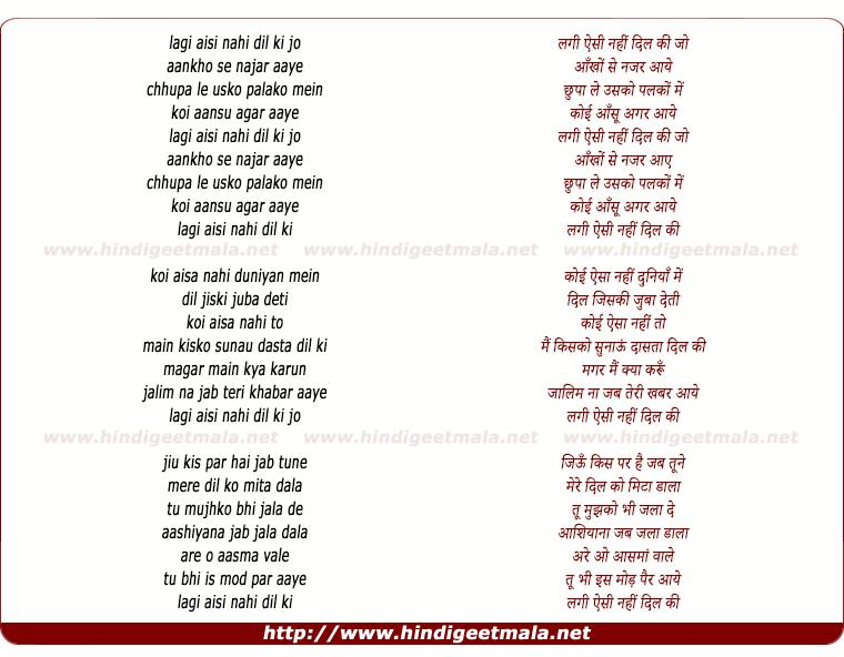 lyrics of song Lagi Aesi Nahi Dil Ki Jo Aankho