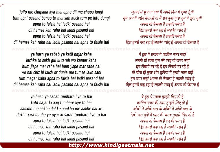 lyrics of song Zulfon Me Chupana Kya Main Apne Dil Me