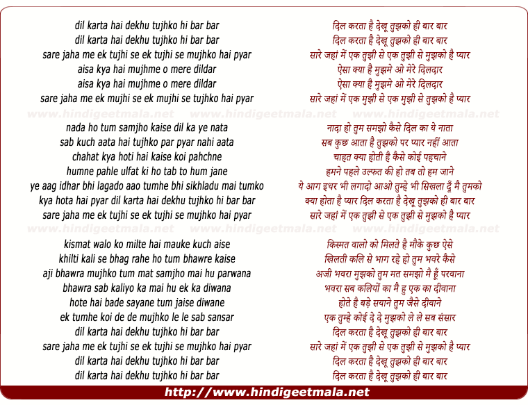 lyrics of song Dil Kartaa Hai Dekhun Tujhko Hi Bar Bar