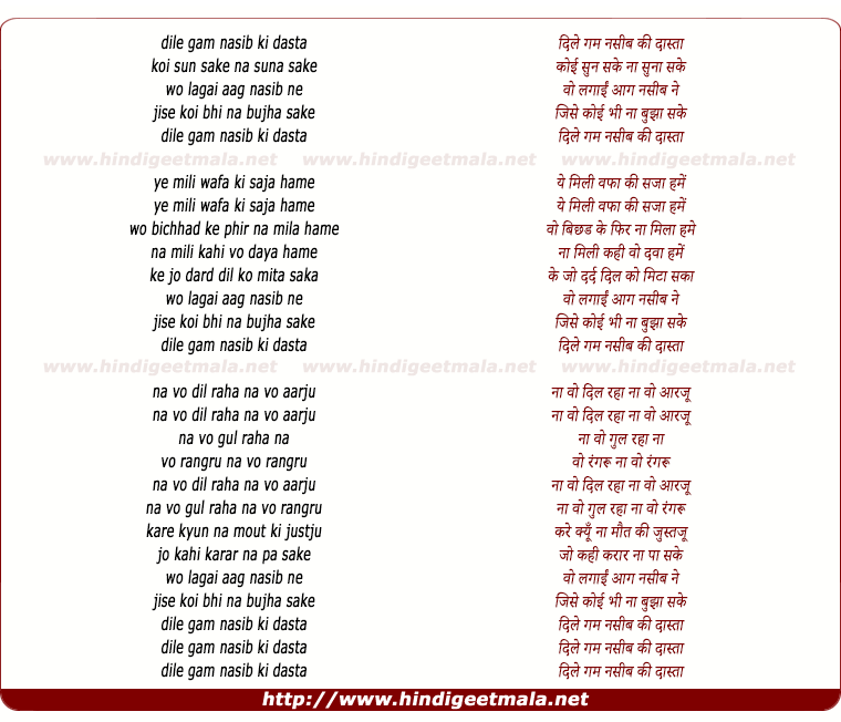 lyrics of song Dile Gam Nasib Ki Daastan Koi Sun Sake