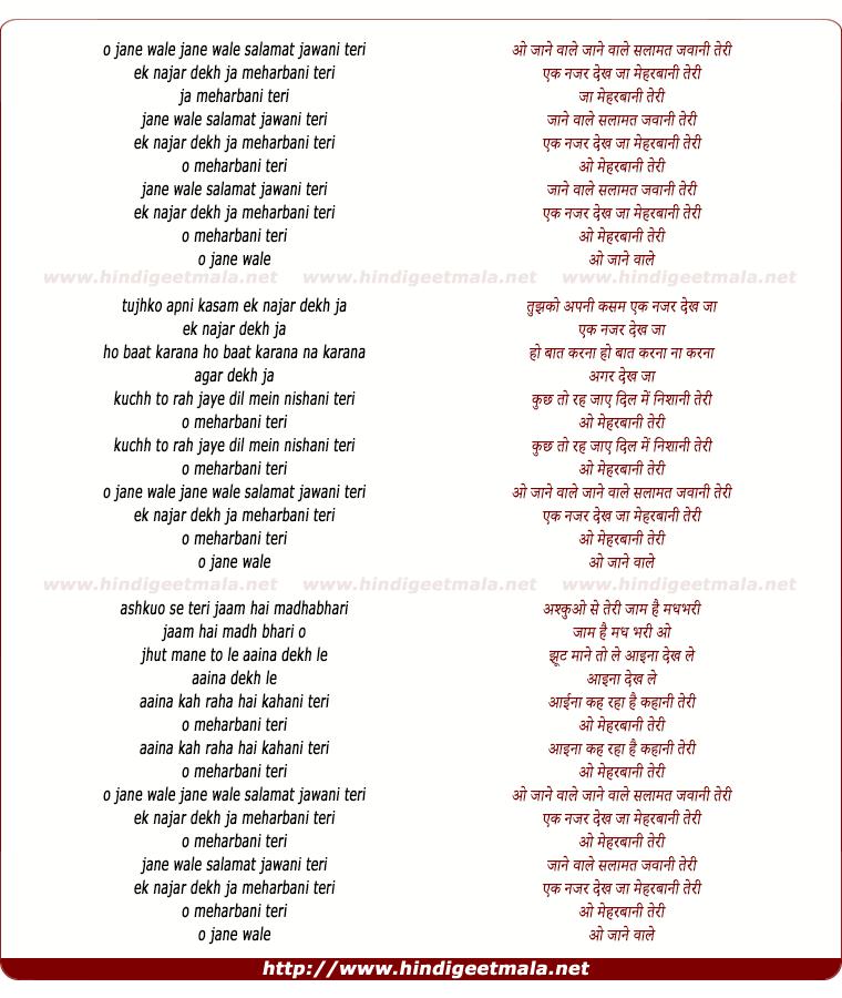 lyrics of song O Jaane Wale Salamat Jawani Teri